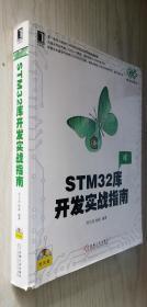 STM32库开发实战指南 刘火良、杨森 无盘