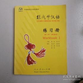 中国国家汉办规划教材:跟我学汉语(练习册)(第1册)(英语版)
