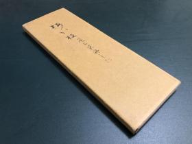 日本回流老册页一本   21号