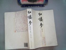 红楼梦 下 中国古代小说名著插图典藏系列