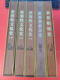 世界野史(世界性文化史 上中下)(世界黑社会史)(世界娼妓史)5本合售