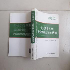 北大清华人大社会学硕士论文选编(2014)