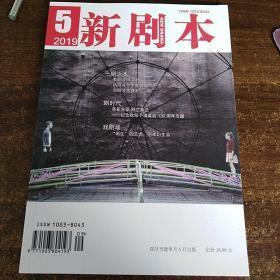 新剧本  2019-5  京剧  雷锋  剧本