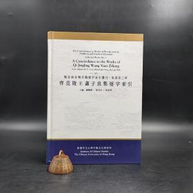 香港中文大学版  刘殿爵、陈方正、何志华主编《文心雕龙逐字索引》(精)