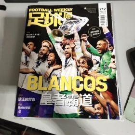 足球周刊 2017.06.06 有卡有海报