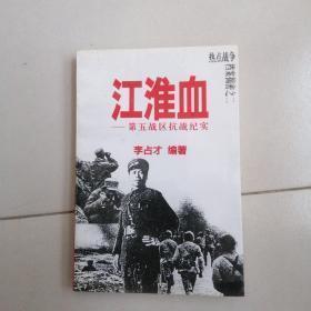 江淮血:第五战区抗战纪实
