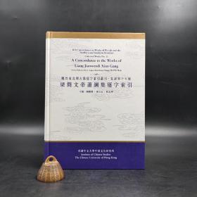 香港中文大学版 刘殿爵、陈方正、何志华主编《梁简文帝萧纲集逐字索引》(精)