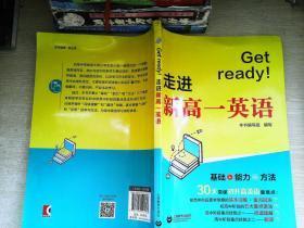 Getready!走进新高一英语