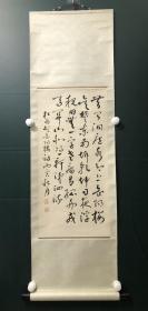 日本回流字画   中国裱  536