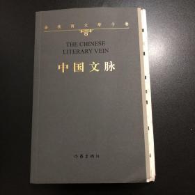 中国文脉 余秋雨 【毛边/钤印】一版一印