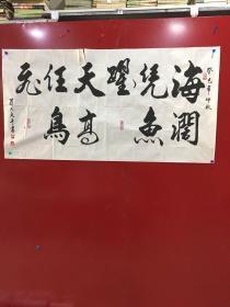 宋太平书法作品 海阔凭鱼跃..【 详见照片 品相自鉴】