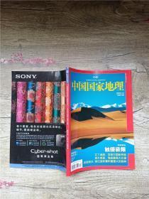 中国国家地理 2008.12 总第578期 触摸极限 沙漠公路 黄嘴白鹭/杂志