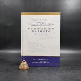 香港中文大学版  刘殿爵、陈方正、何志华主编《沈約集逐字索引》(精)