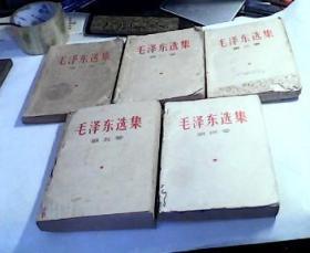毛泽东选集 全1-5卷【5本合售】品如图.免争议
