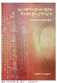 藏族工艺学经典汇编(藏文版)