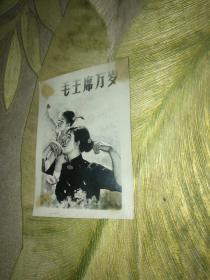 老照片  美女  母女情(50年代)带字毛主席万岁