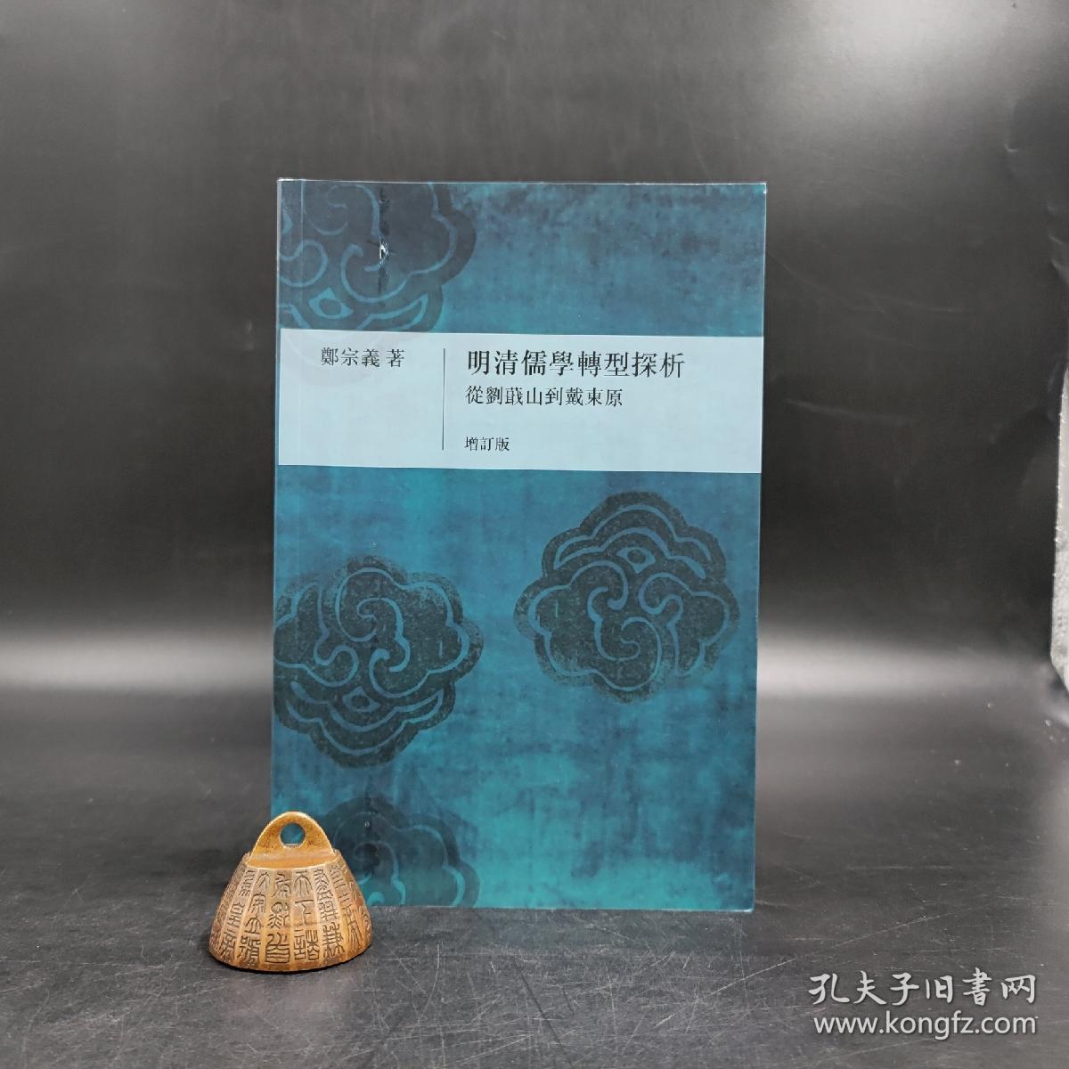 香港中文大学版  郑宗义《明清儒學轉型探析︰從劉蕺山到戴東原(增訂版)》(锁线胶订)