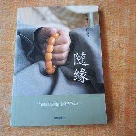 梦参禅学系列:修行.随缘. 梦参禅学系列2