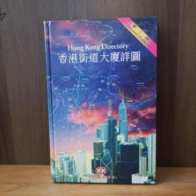 香港街道大厦详图