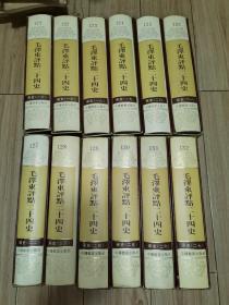 毛泽东评点二十四史-宋史(第16、17、18、19、20、21、22、23、24、25、26、27册, 带盒套)12册合售,大32开精装本 中国档案出版社(版权页在175卷上)全套175卷【第二十一册书口处有点…看图…】第二十三册没有盒套