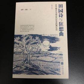 秦晖 【签名钤印】田园诗与狂想曲:关中模式与前近代社会的再认识