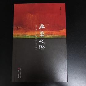 秦晖 【签名钤印】鼎革之际:明清交替史文集