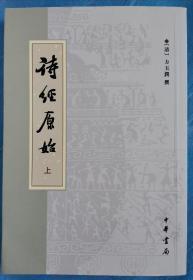 诗经原始(上)