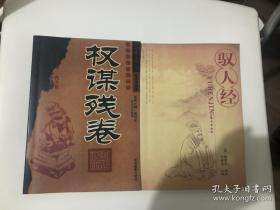 《驭人经》+《权谋残卷》 张居正(明代) 全套2本合售