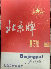 北京牌复写纸(5盒)包邮