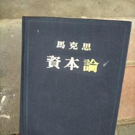 资本论 全三册(布面精装  1953年一版一印)