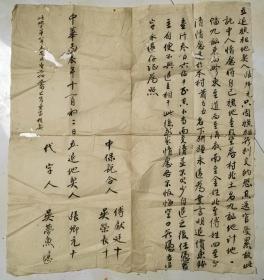 民国五年,张卿元 立退旗租地契一张   52x46厘米