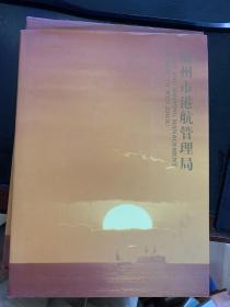 温州市港航管理局 邮票