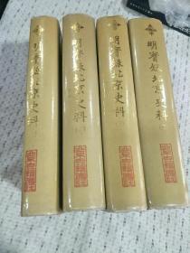 明实录北京史料(全四册)32开精装,