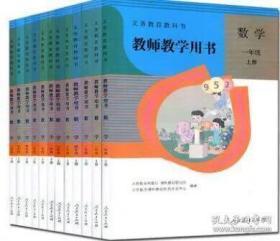教师教学用书人教版小学数学教材全套12本