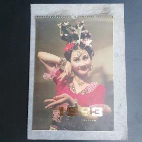 1983年舞蹈挂历   云南人民出版社