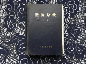 圣济总录 下册【32开精装馆藏】