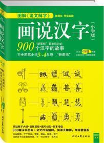 """正版 图解""""说文解字""""画说汉字(小学版)3~4年级 1000个汉字故事书小学版3-4年级新课标学习读物 图解说文解字 中文汉"""