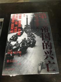 第三帝国的兴亡纳粹德国史(上下册)(全新未开封)