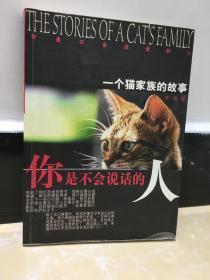 你是不会说话的人——一个猫家族的故事