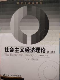 研究生教学用书:社会主义经济理论(第2版)