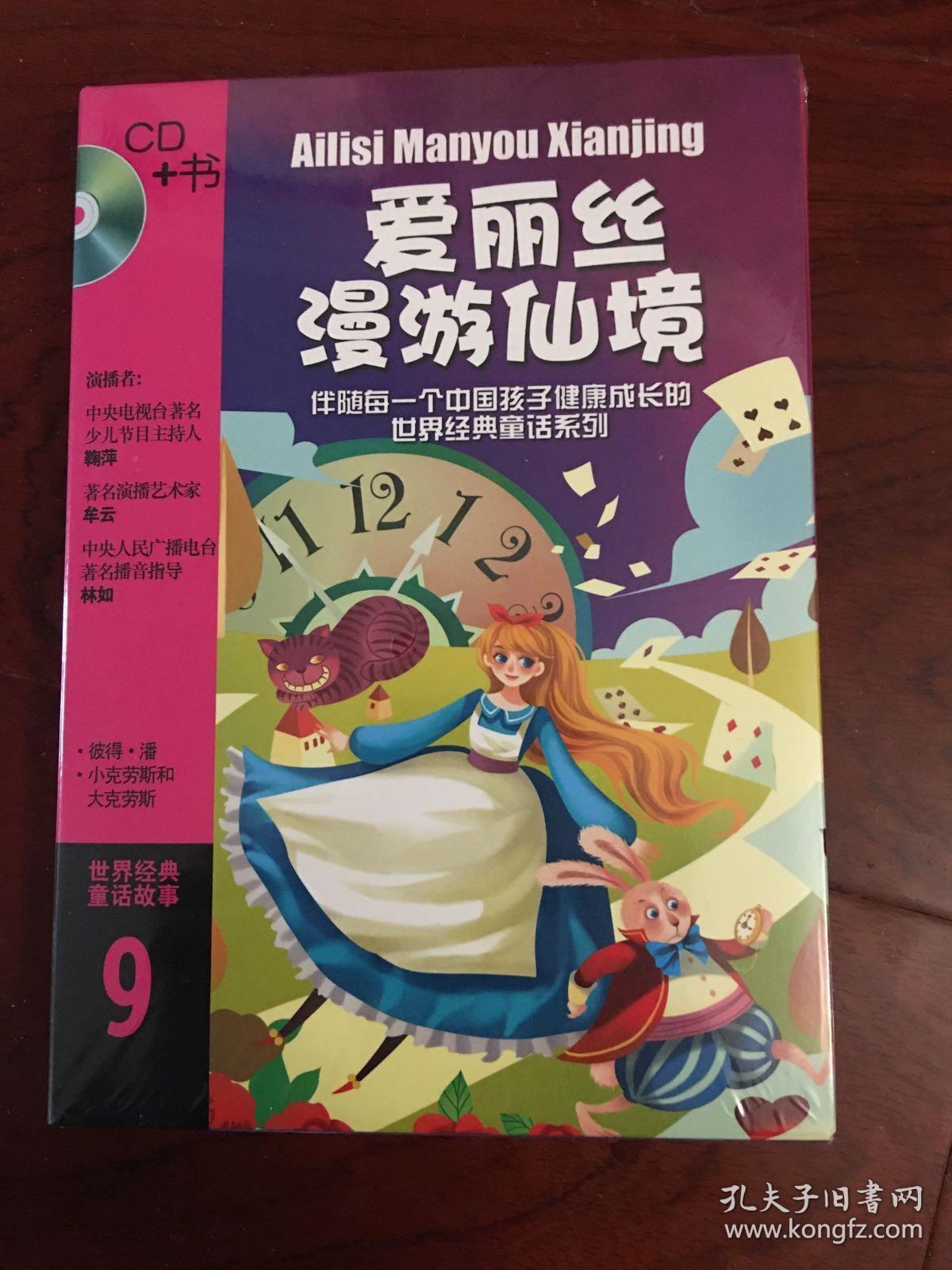 世界经典童话故事.9.爱丽丝漫游仙境cd书读物