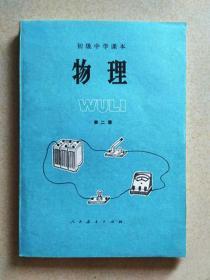 八十年代初中物理课本第二册未用无写画【八初物第二册新】