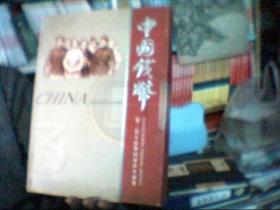 中国钱币 第三套人民币同号钞珍藏册(空册,带收藏证书)