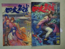 全彩漫画版:四大名捕(1创刊号、2)【2册合售】