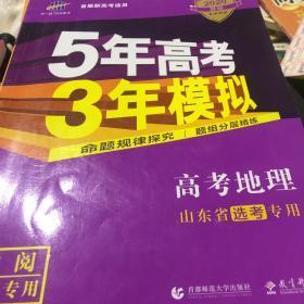 曲一线2020B版高考地理五年高考三年模拟山东省选考专用5年高考3年模拟首届新高考适用