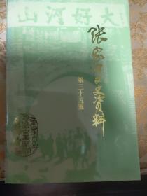 张家口文史资料(35)