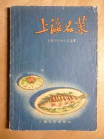 上海名菜 附公私合营发票一张