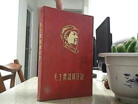 毛主席语录日记(老笔记本)【前面缺页,前面有几张已书写】