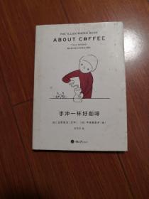 手冲一杯好咖啡