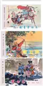 【合订本】32开精装雅藏1《梵王宫 碧花 狄青》绘画 张令涛九轩原稿正品四色印